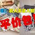 【泰国】必买潮流平价包,除了BKK,还有Posh Bag, CC Bag, Gaga Bag……