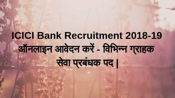 ICICI Bank Recruitment 2018-19,icici bank recruitment 2018,icici bank recruitment 2018-19,icici recruitment 2018-19,icici bank recruitment 2018 19 latest jobs,icici bank recruitment,icici bank,bank jobs,icici bank recruitment process,bank recruitment 2018,icici bank jobs,cici bank recruitment 2018,recruitment