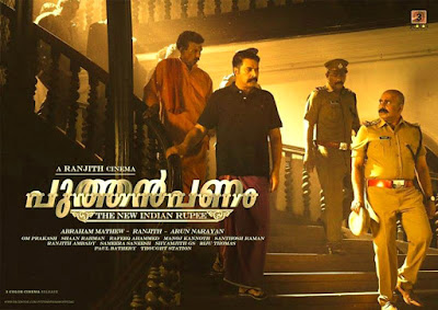 Puthan Panam Mammootty's Movie | Cast and crew