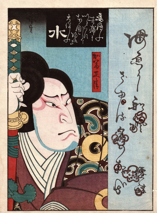 Hirosada The Actor Nakamura Utaemon IV as Sato Masakiyo, 1851