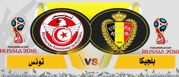 مشاهدة مباراة تونس و بلجيكا في كأس العالم 2018 بتاريخ 23-06-2018