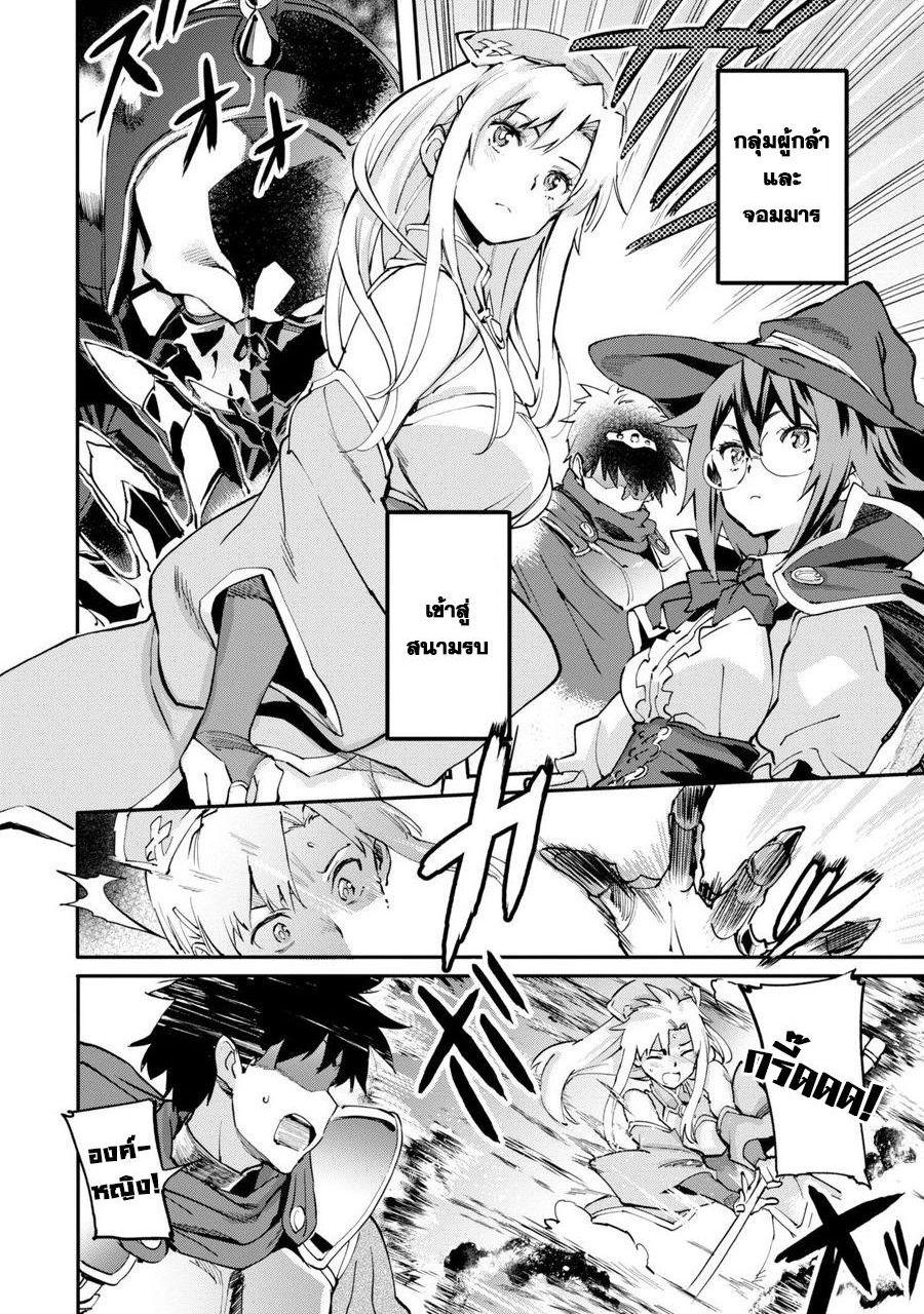อ่านการ์ตูน Isekai Kaeri no Yuusha ga Gendai Saikyou ตอนที่ 1.1 หน้าที่ 2
