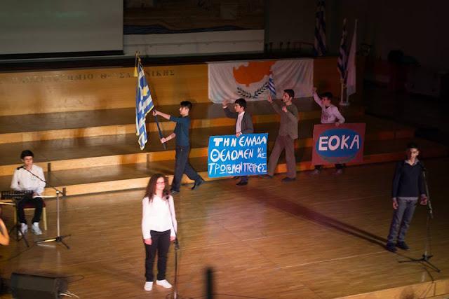 Η εκδήλωση για τον Απελευθερωτικό Αγώνα της Κύπρου ΕΟΚΑ 1955-59 στην Αίθουσα Τελετών του ΑΠΘ. (Φωτογραφίες)