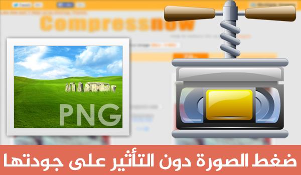 ضغط مساحة الصور دون التأثير على جودتها بضغطة زر وبدون استخدام برامج