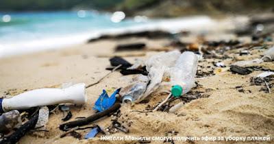Жители Манилы смогут получить эфир за уборку пляжей