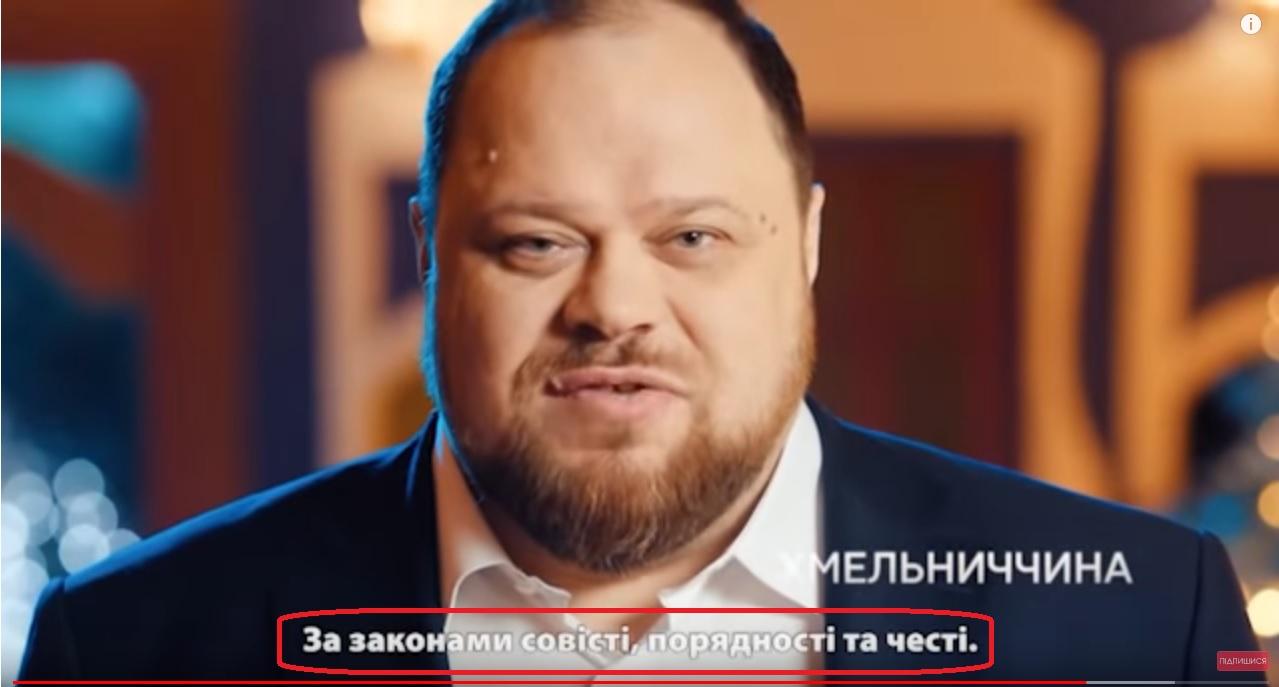 стефанчук новогоднее обращение зеленского