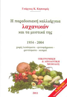 Η παραδοσιακή καλλιέργεια λαχανικών