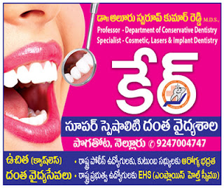 care super speciality dental clinic nellore