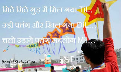 Makar sankranti Quotes Sms For 2018