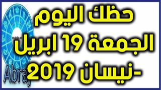 حظك اليوم الجمعة 19 ابريل-نيسان 2019