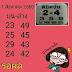 Thai lotto magic win tips sure wining formula papers 01.07.217
