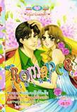 ขายการ์ตูนออนไลน์ การ์ตูน Romance เล่ม 194