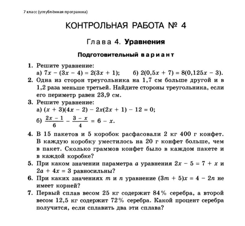 8 алгебра феоктистов материалы по класс дидактические гдз