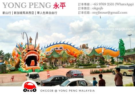 【永平转运祥龙】全球德教会最长的「转运祥龙」Fortune Dragon @ Yong Peng Malaysia