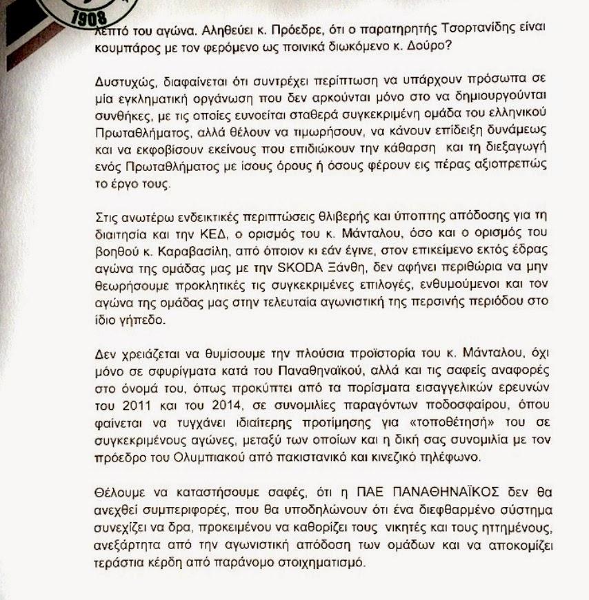 Επίστολη - βόμβα του Παναθηναϊκού στην ΕΠΟ! (pics)