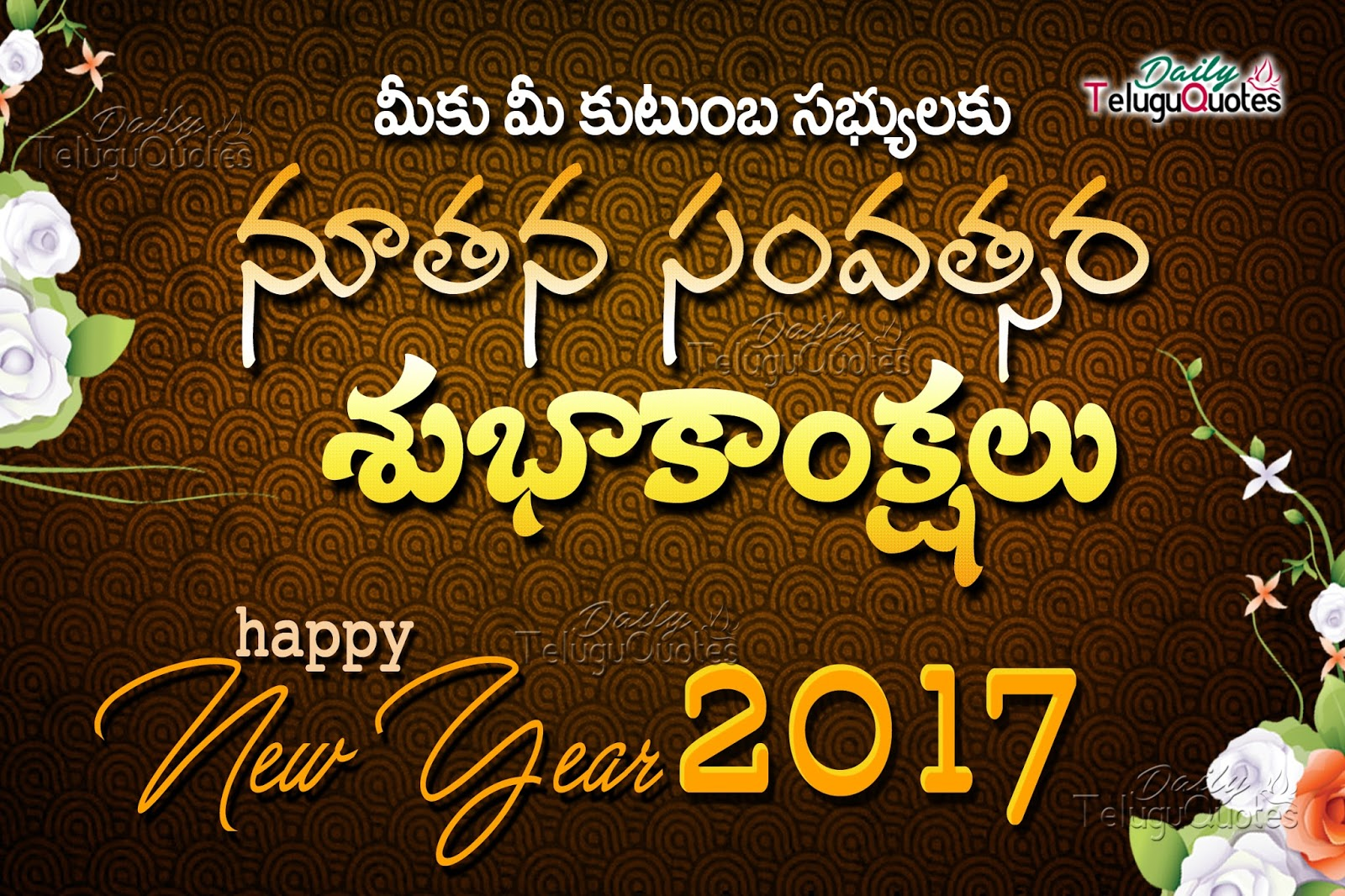Popular telugu new year sayings 2017 hd backgrounds happy new year 2017 quotes wishes greetings photos kristyandbryce Images