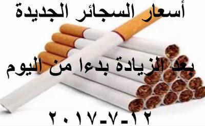 تعرف على الاسعار الجديدة للسجائر بعد زيارتها اليوم صباح يوم الخميس 12/7/2018