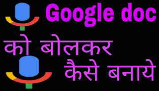 google-doc-voice-typing