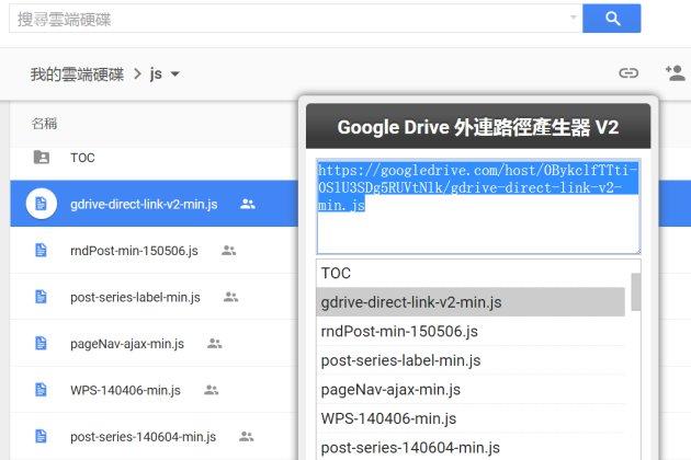 Google Drive 外連產生器 V2﹍一秒鐘輕鬆複製連結, 支援新舊版雲端硬碟
