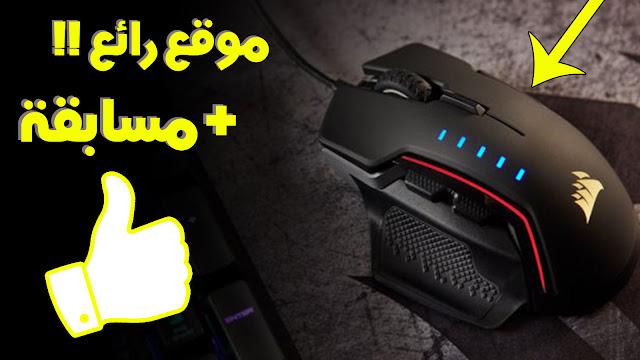 أفضل موقع اختصار روابط - CPM مرتفع للدول العربية + مسابقة لربح mouse gamer