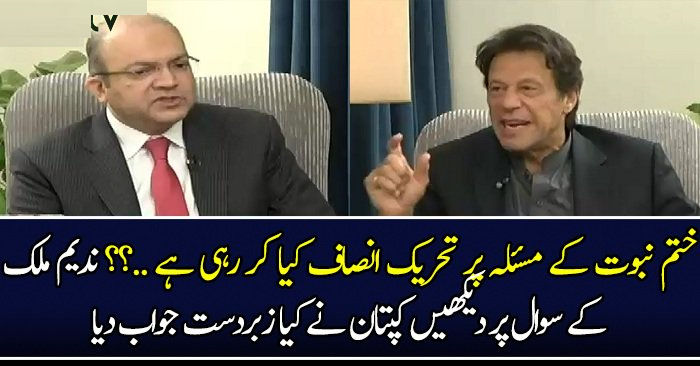 Imran Khan Responds On Khatme Nabuwat Issue