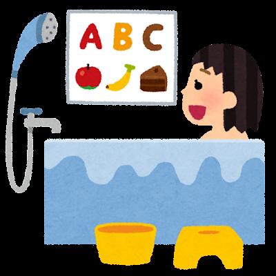 お風呂で勉強する子供のイラスト