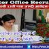 Collector Office Chhattisgarh Recruitment 2020, कलेक्टर ऑफिस छत्तीसगढ़ कार्यालय में सरकारी नौकरी भर्ती