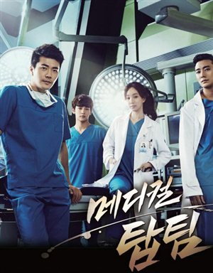 Drama Korea Medical Top Team Subtitle Indonesia [Episode 1 - 20 : Complete]