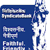Syndicate Bank: PGDBF Programmer 2016-17 Result Declared