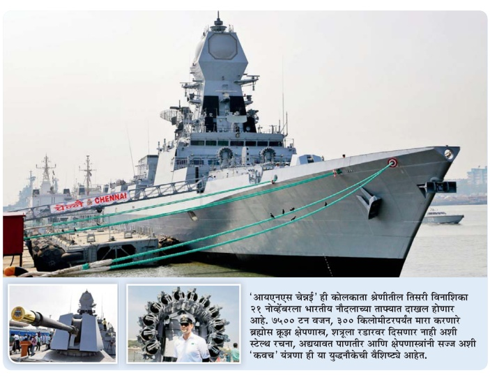 destroyer INS Chennai