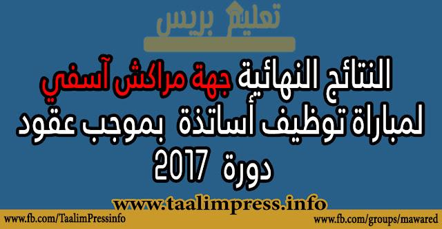 جهة مراكش آسفي: النتائج النهائية الخاصة بمباراة توظيف الأساتذة بموجب عقود- يونيو 2017