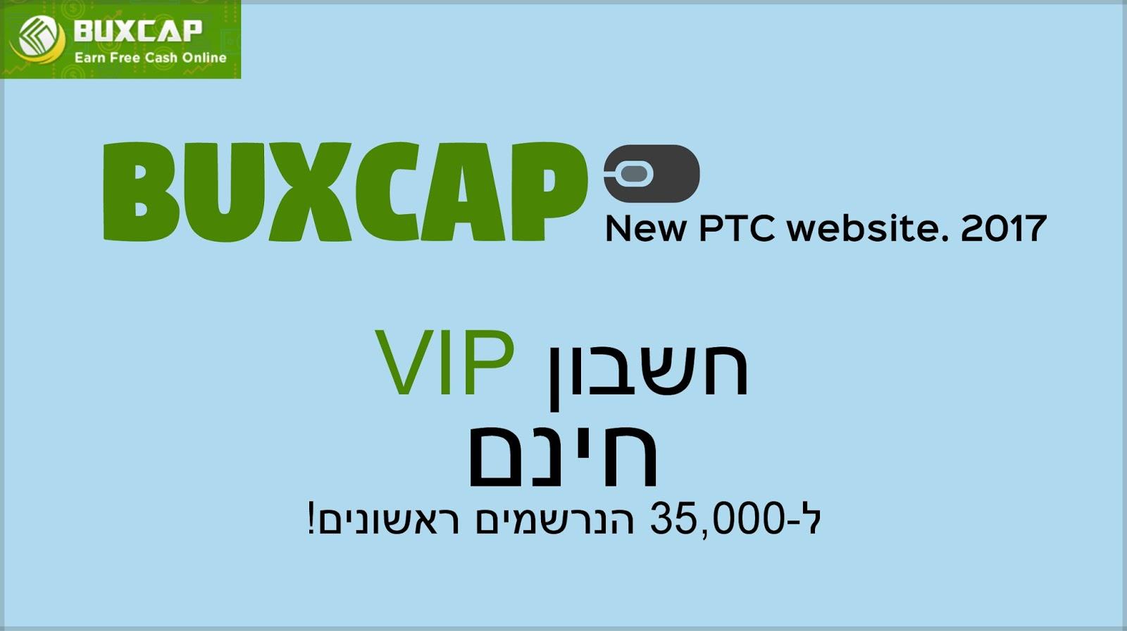 BuxCap - אתר PTC חדש | כסף באינטרנט