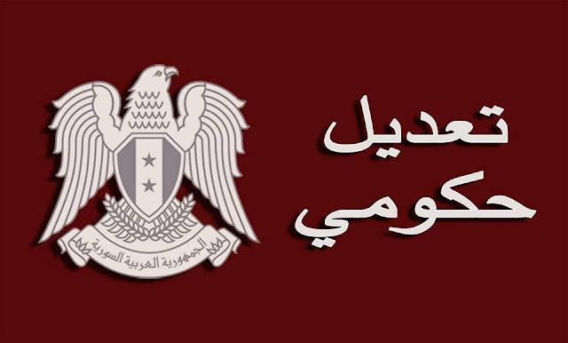الرئيس بشار الأسد يصدر المرسوم رقم 363 لعام 2018 القاضي بتعديل الحكومة