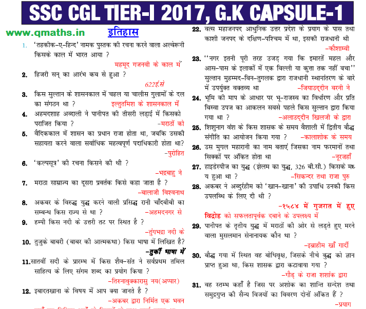ssc mts gk pdf free download in hindi