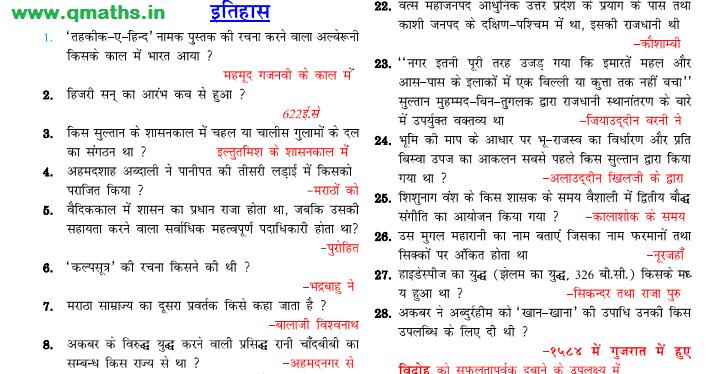 history gk pdf  hindi songs