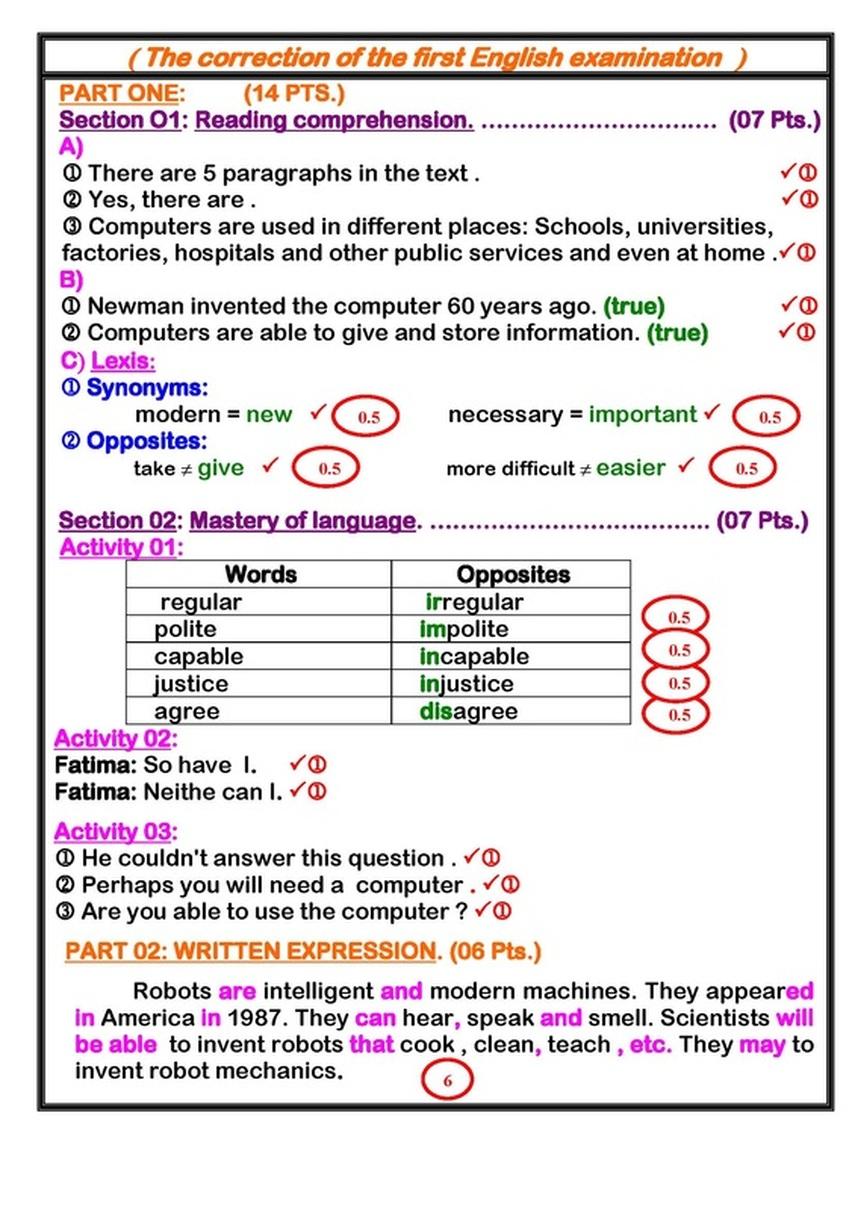 الاختبار الأول في الانجليزية للسنة الرابعة متوسط