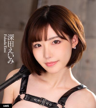 深田詠美 (深田えいみ) Fukada Eimi