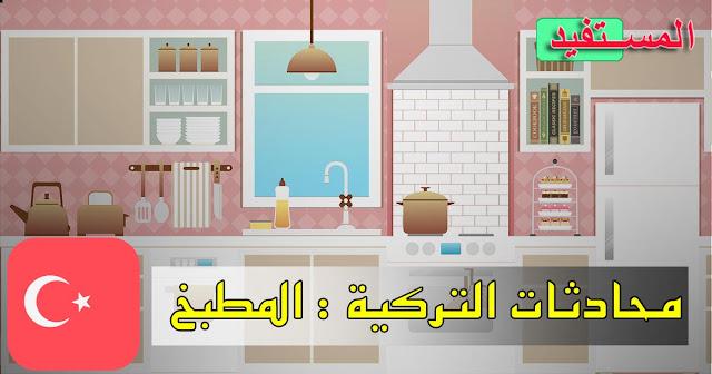 """محادثات اللغة التركية في المطبخ """"mutfak"""""""