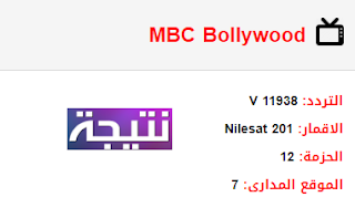 تردد قناة ام بي سي بوليود MBC Bollywood الجديد 2018 على النايل سات