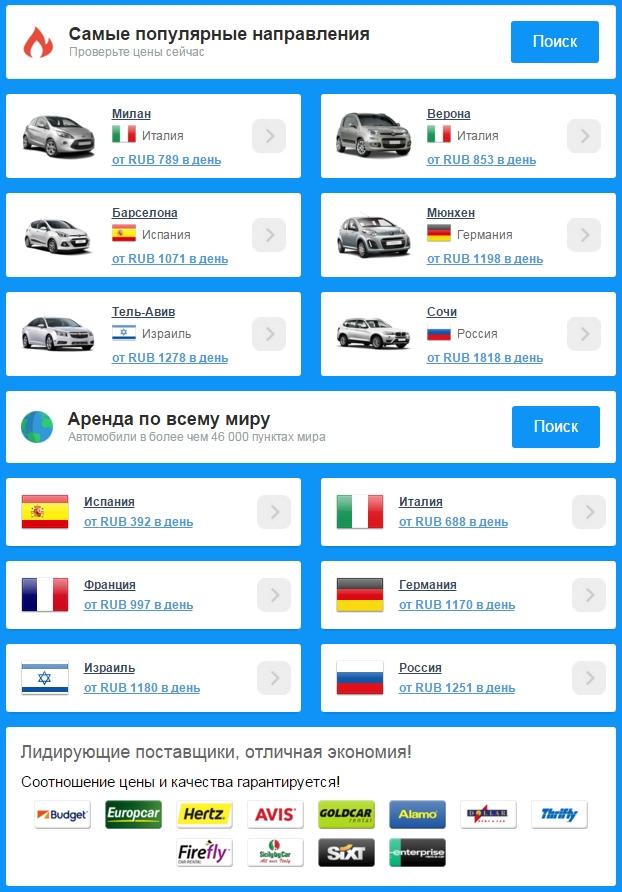Автомобили в апреле пользуются большим спросом! Спешите занять места!