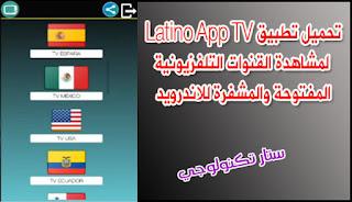 تحميل تطبيق Latino App TV Apk لمشاهدة القنوات التلفزيونية المفتوحة والمشفرة للاندرويد مجانا