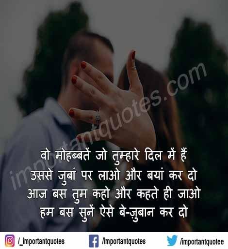 Shayari To Impress Girl - Girlfriend Impress Shayari In Hindi