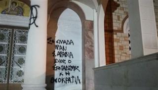 Βεβήλωσαν με συνθήματα μέσα στη Μεγάλη Εβδομάδα εκκλησίες στην Αθήνα