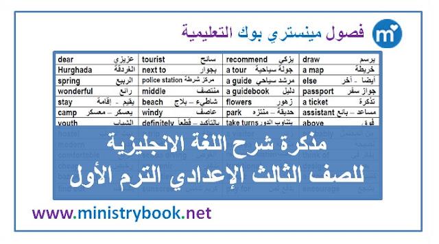 مذكرة شرح اللغة الانجليزية للصف الثالث الاعدادي الترم الاول 2018-2019-2020