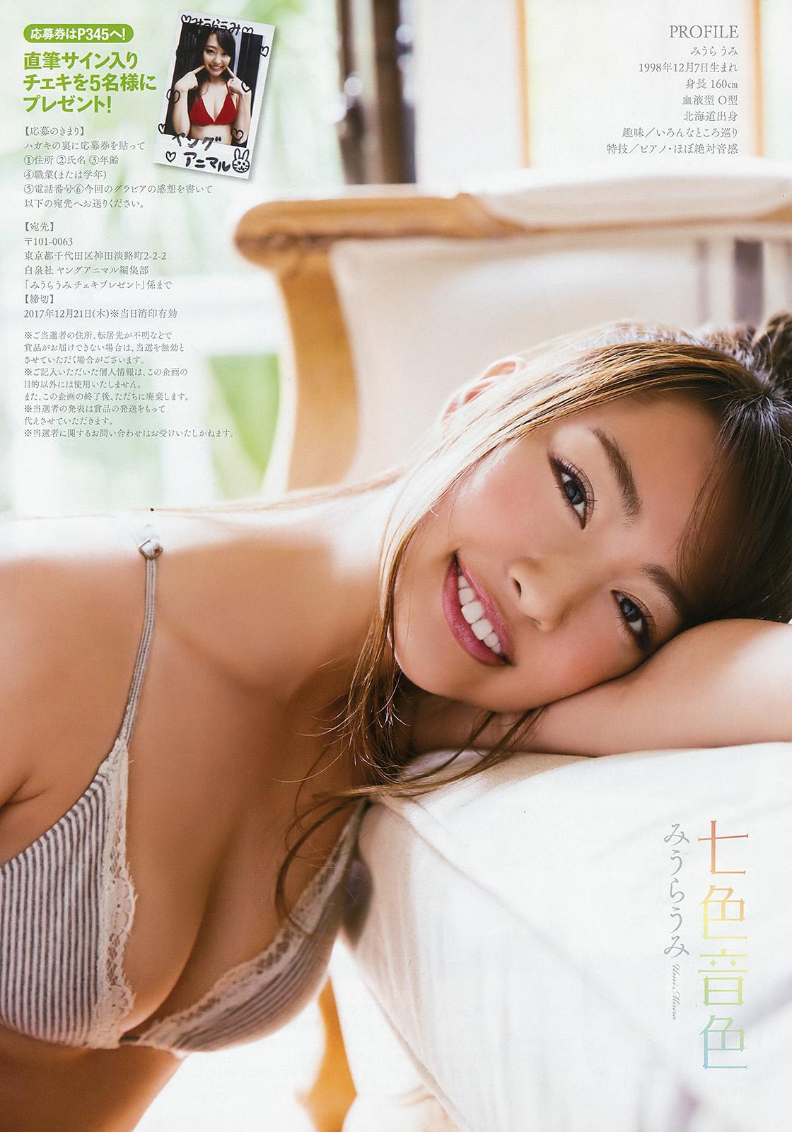 Umi Miura みうらうみ, Young Animal 2017 No.24 (ヤングアニマル 2017年24号)