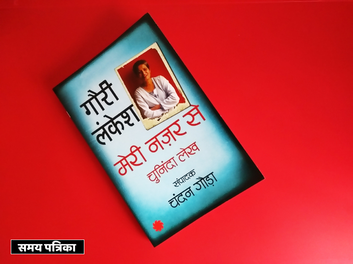 gauri-lankesh-juggernaut-books-hindi