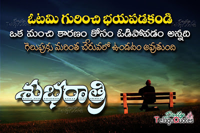 good-night-telugu-quotes-greetings-wishes-sms-messages-ecards-hd-wallpapers