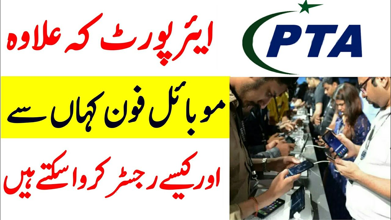 How to sign in your cell smartphone with PTA on-line