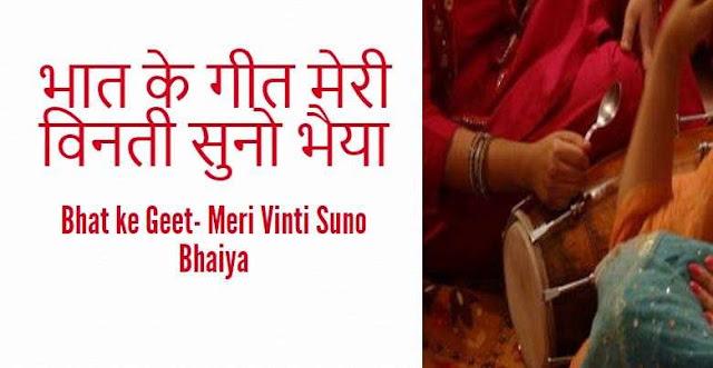 Bhat ke Geet- Meri Vinti Suno Bhaiya