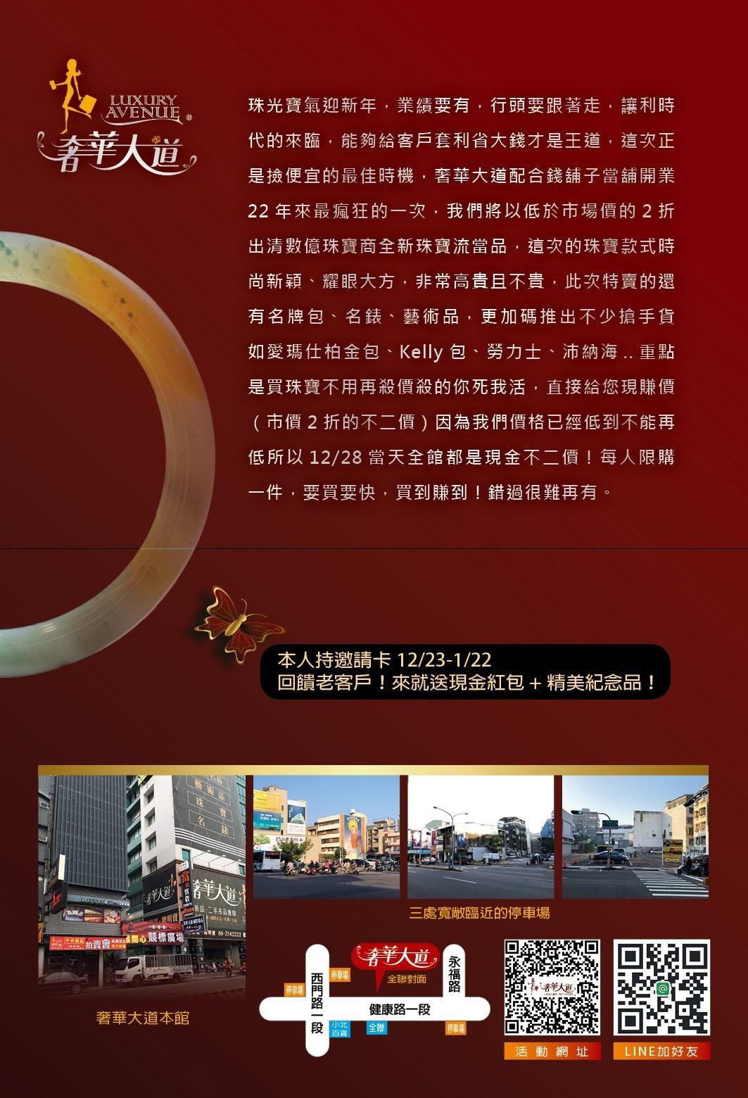 台南活動【台南奢華大道-年終封館特賣會】